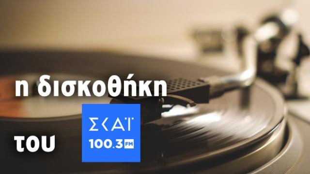 Skairadio.gr
